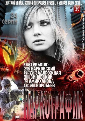 Наркотрафик (2012). Все 24 серии. Скриншоты внутри