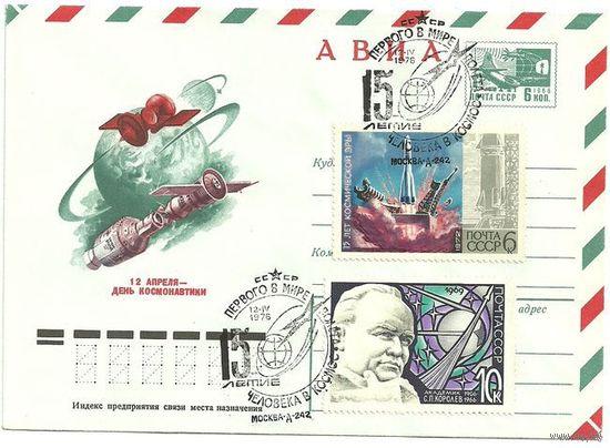СГ 15 летие первого полета человека в космос 1976г. Москва Д-242