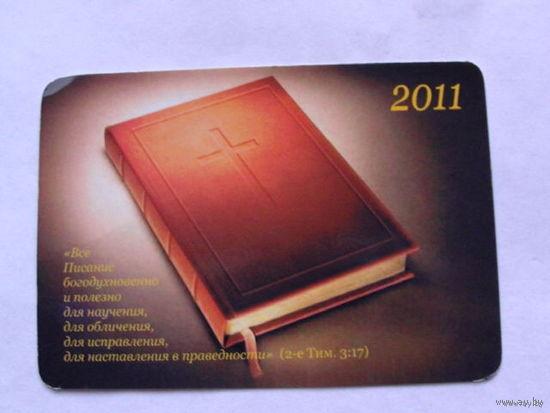 Карманный календарик 2011г с изображением Библии и стихом из неё   распродажа