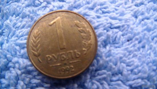 Россия 1 руб. 1992г. (М)  магнитная. распродажа