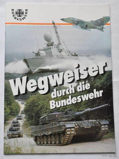 Рекламный журнал Бундесвера (отдам при покупке определенного лота с ценой)