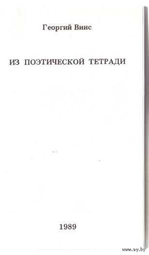 Георгий Винс. Из поэтической тетради. /USA 1989/