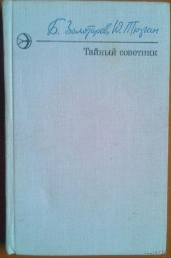 Золотарев Борис, Тюрин Юрий. Тайный советник. Часть 1