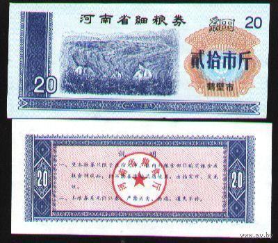 Китай\Хэби\1983\20 ед.продовольствия\UNC  распродажа