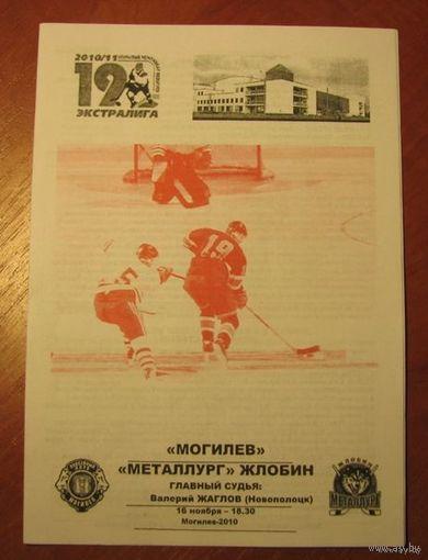 Программа (хоккей). Могилев - Металлург (Жлобин). 18.11.2010.