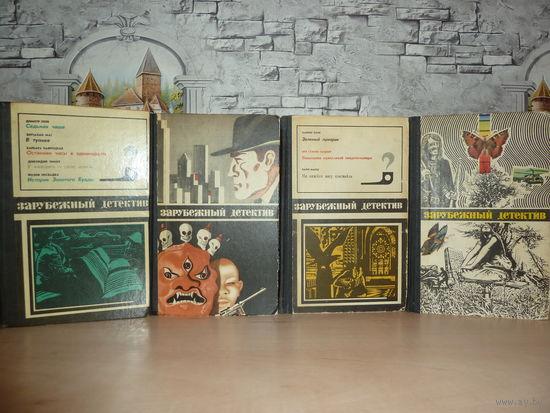 Зарубежный детектив.Комплект из 4 книг.Цена за комплект.САМОВЫВОЗ!!!