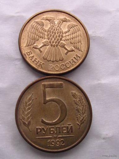 5 рублей РФ 1992г (М) магнитная No1   распродажа