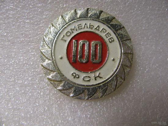 Знак. ГомельДрев - ФСК (Фанеро-Спичечный Комбинат) 100 лет