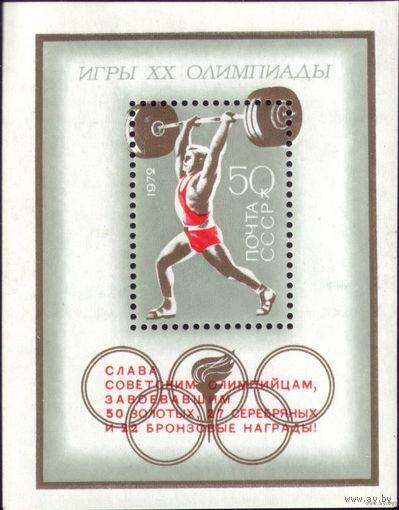 Блок 1972 год XX летняя Олимпиада с надпечаткой 83