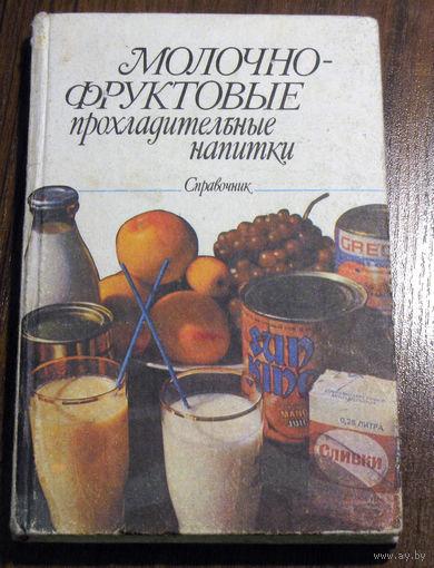 Молочно-фруктовые прохладительные напитки. Справочник.