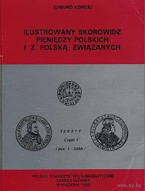 Иллюстрированный каталог польских монет - на CD