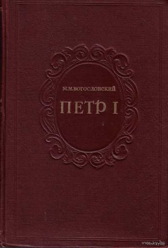 Богословский М.М. Петр I. Материалы для биографии.Тома 3,4, 5.  1946-1948г. Цена за 3 тома.