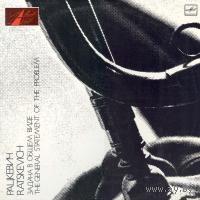 LP Творческое Объединение ЛАВА/Владимир Рацкевич - Задача в общем виде (1990)