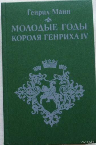 """Книга Генрих Манн """"Молодые годы короля Генриха 4"""""""