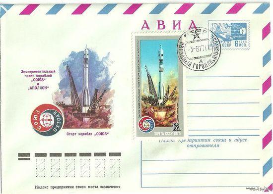 Союз - Аполлон. 1977г.  Звездный городок