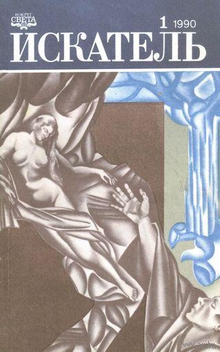 Искатель. 1990 #1