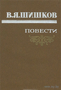 Книга В. Я. Шишков. Повести 544стр.