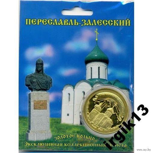 Эксклюзивная монета Переславль-Залесский