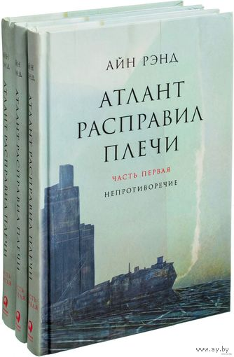 Атлант расправил плечи (Комплект из трёх книг)