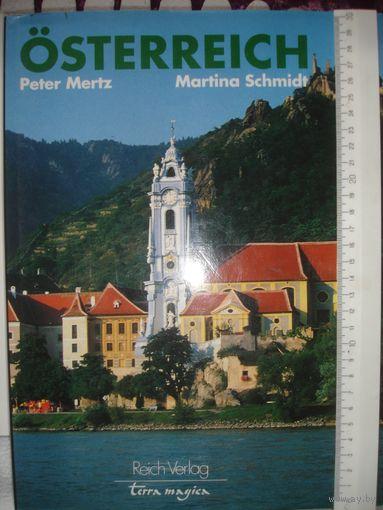 Большой подарочного формата альбом об Австрии текст на немецком языке богато иллюстрирован