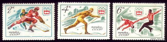 3 марки 1976 год Олимпиада Инсбрук