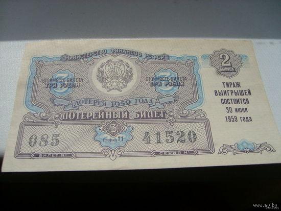 Лотерейный билет 1959 СССР