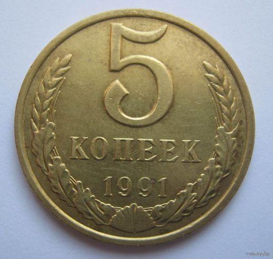 СССР.5 коп.1991 г.(  М ).