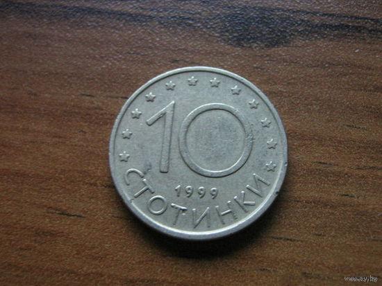 Болгария 10 стотинки 1999