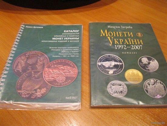 Два каталога монет Украины с 1991 по 2007 год.