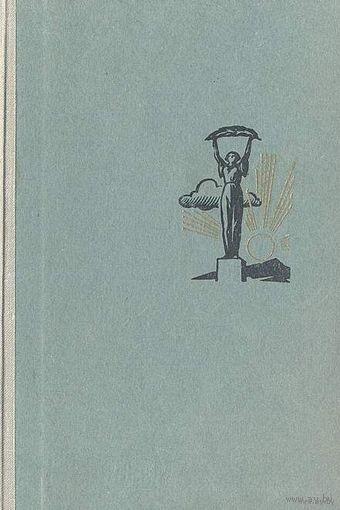 Черные колокола. А. Авдейченко. Военное издательство Министерства обороны СССР. 1964