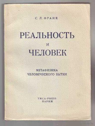 Франк С. Л. Реальность и человек. Метафизика человеческого бытия. /Париж 1956г./