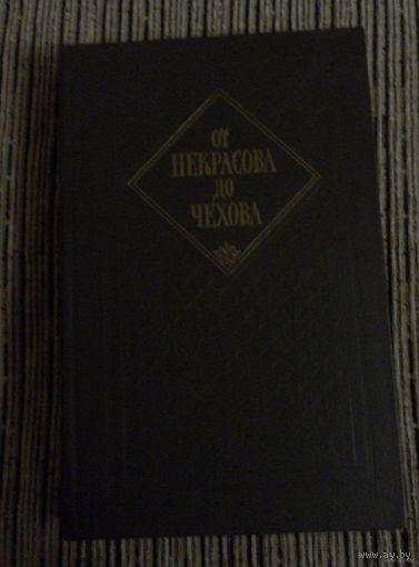 От Некрасова до Чехова Русская драматургия второй половины Х1Х века