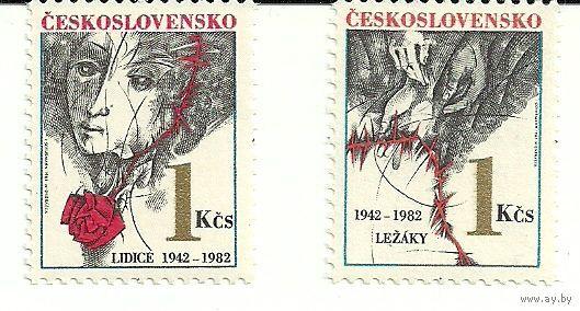 Живопись. Серия 2 марки 1982 негаш. Чехословакия (ЧССР)