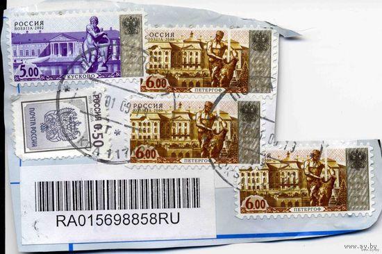 Марки России, 1998, 2001, 2002, 2003 гг.