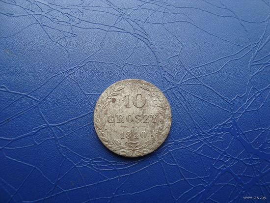 10 грошей 1840          (2531)