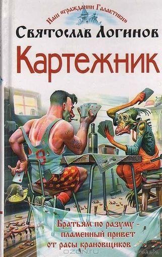 Картежник Святослав Логинов (как на фото, но можно рассмотреть и другие издания) Куплю книгу