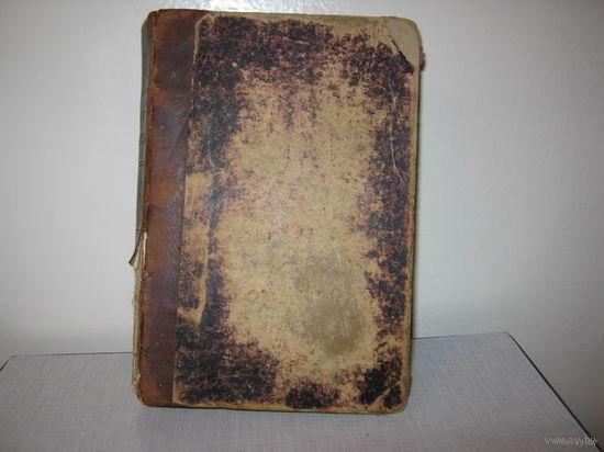 Новый завет 1892 г.