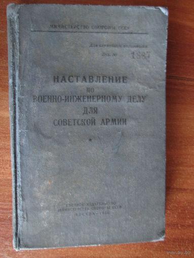 Книга.Наставление по военно-инженерному делу для Советской армии.