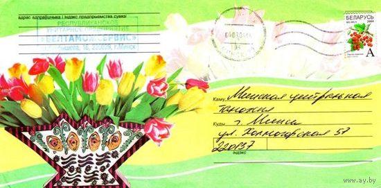 """2005. Конверт, прошедший почту """"Ваза с тюльпанами"""""""