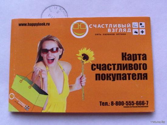 """Карта счастливого покупателя (накопительная 10%) сеть салонов оптики """"Счастливый взгляд"""" распродажа"""