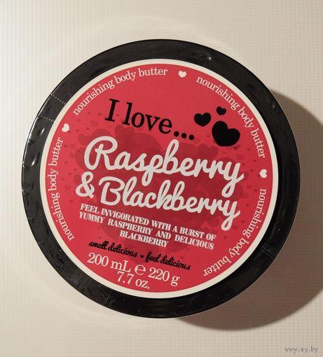 Питательное МАСЛО для тела I Love... Raspberry & Blackberry Nourishing Body Butter 200мл