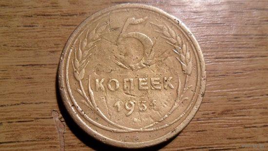 5копеек 1931 г.