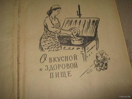 Книга Полезных советов.60е года.600стр.