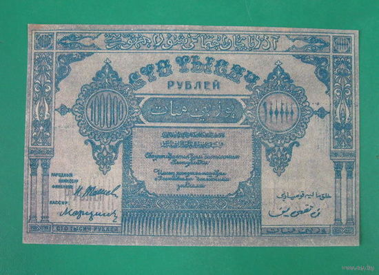 100000 рублей 1922г. Азербайджан, копия