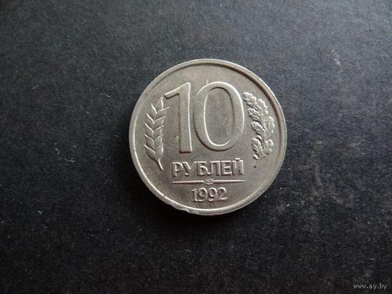 10 РУБЛЕЙ 1992 СПМД РОССИЯ (П078)