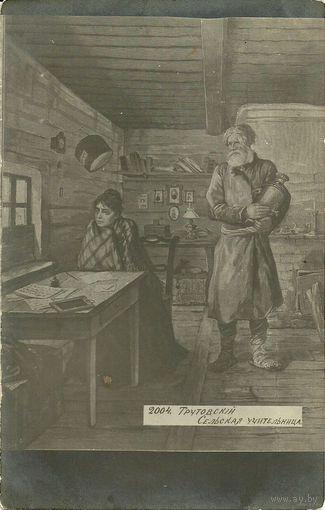 """Почтовая карточка до 1917г. """"Сельская учительница"""""""