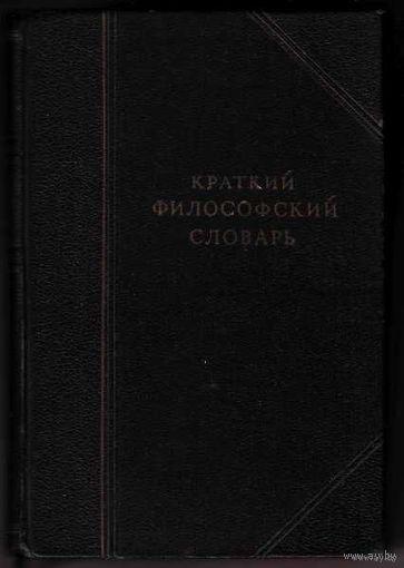 Краткий философский словарь. 1940г. (Сигнальный экземпляр!)