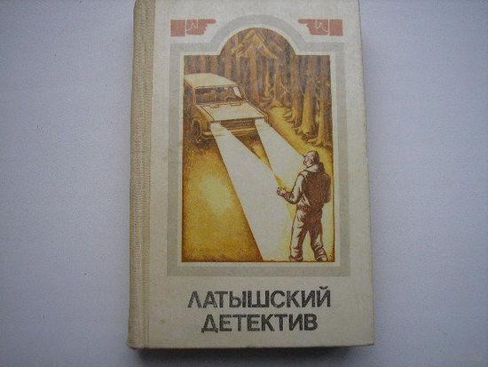 Латышский детектив 1