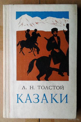 """Л. Н. Толстой """"Казаки"""""""
