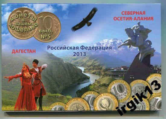10 рублей 2013г.  Дагестан и Осетия в альбоме